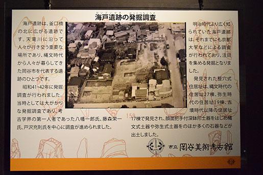 海戸遺跡発掘調査