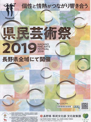 県民文化祭パンフレット