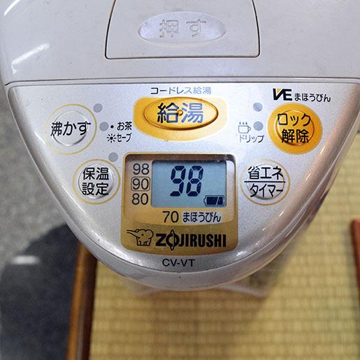 ポットのお湯98℃