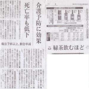 静岡新聞2020年1月15日付