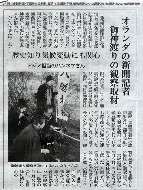 岡谷市民新聞2020年1月26日