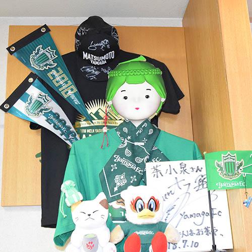 茶小泉山雅応援コーナー