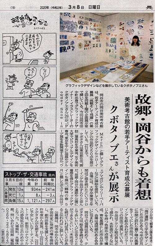 長野日報2020年3月8日付