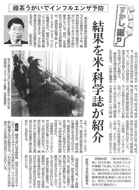 2014年8月10日 中日新聞の記事